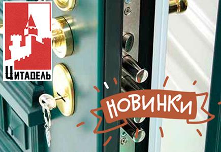 Новинки производителя дверей Цитадель